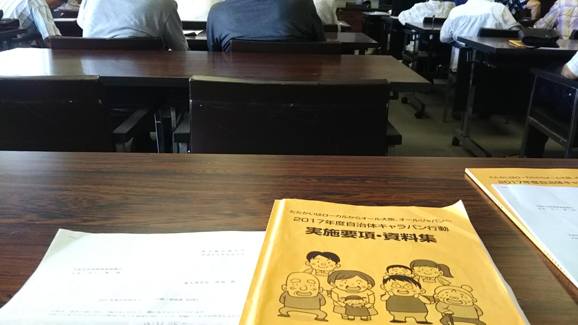 大阪社会保障推進協議会の自治体キャラバンで、泉大津市と懇談