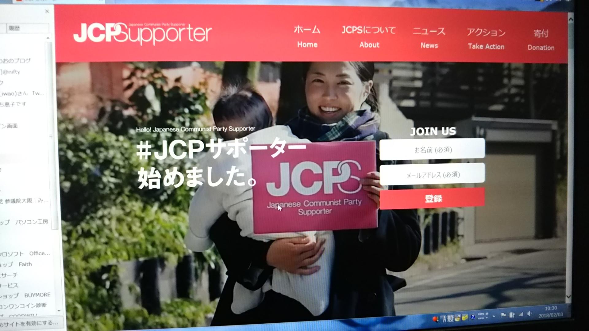 日本共産党、「JCPサポーター」始まりました❗️