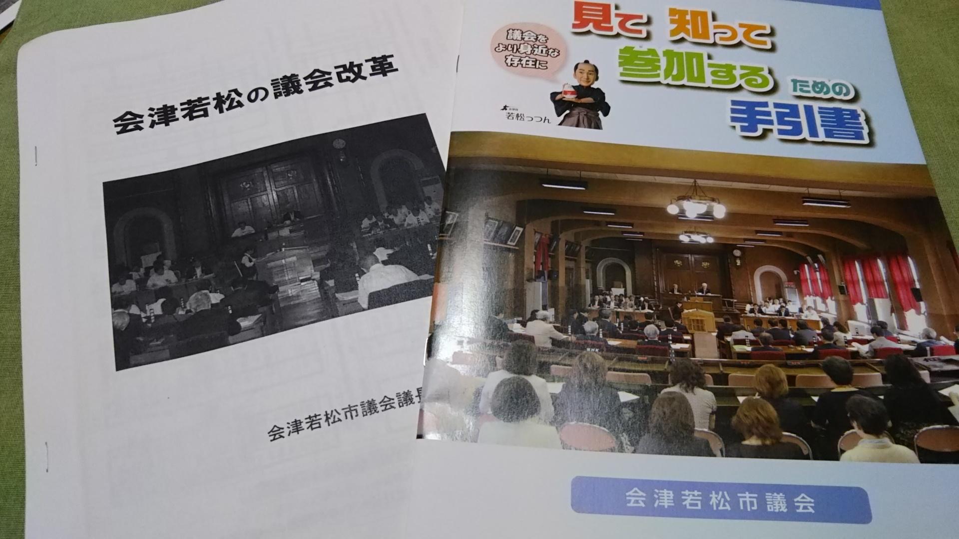 市民意見を起点とした政策サイクルについて~会津若松の議会改革~