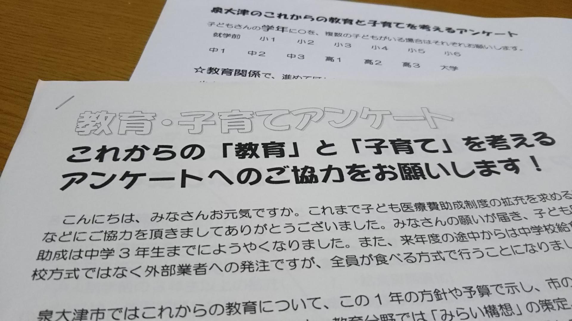これからの泉大津の教育と子育て支援を考えるアンケートに取り組んでいきます