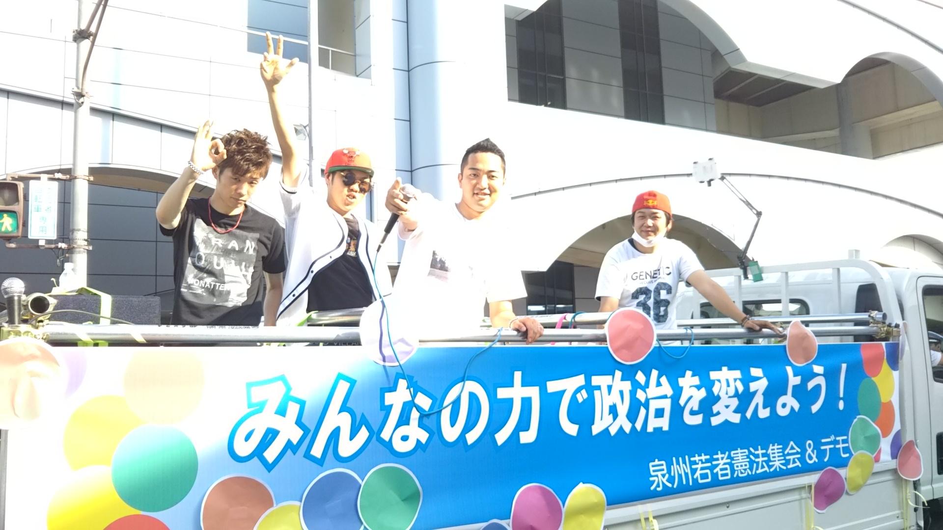 若者憲法集会とサウンドデモに参加