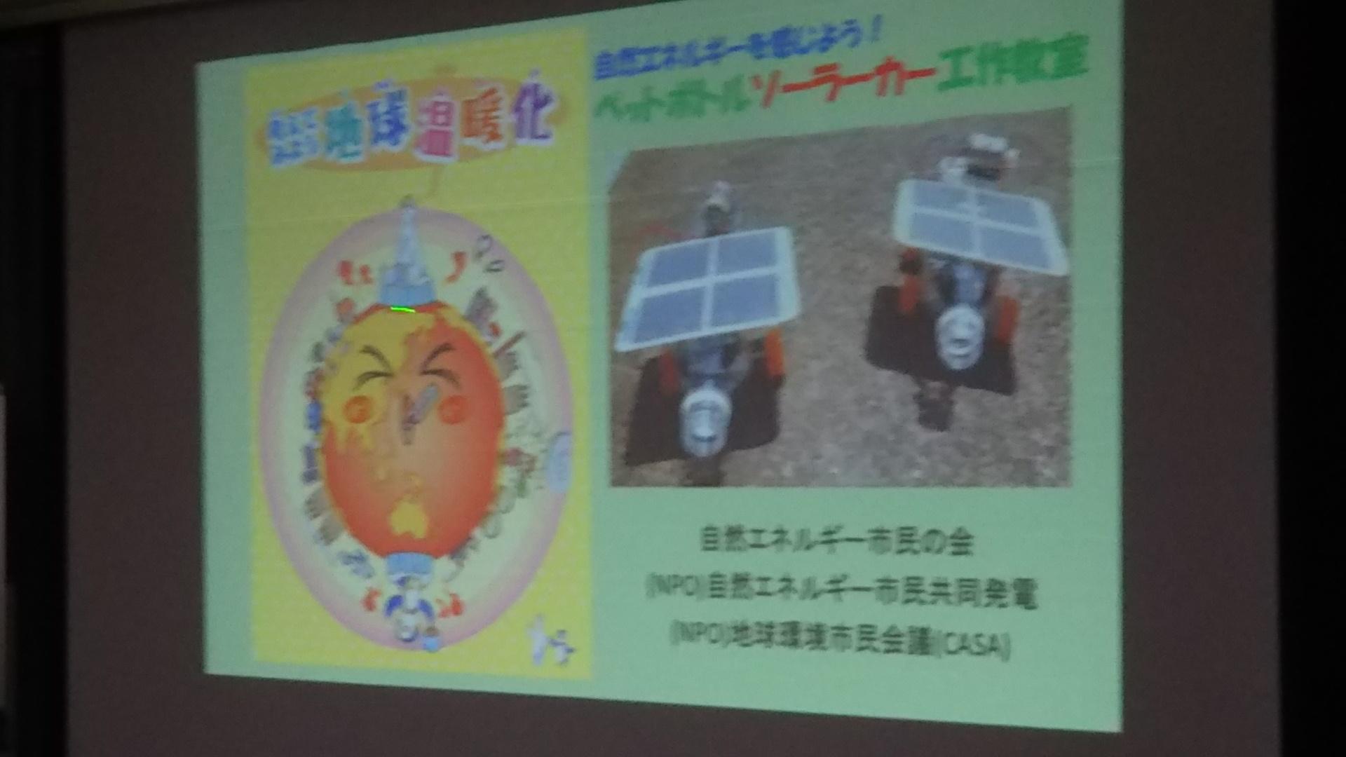 自然エネルギー市民の会と泉大津市のエコソーラーカー工作教室のボランティアへ❗️