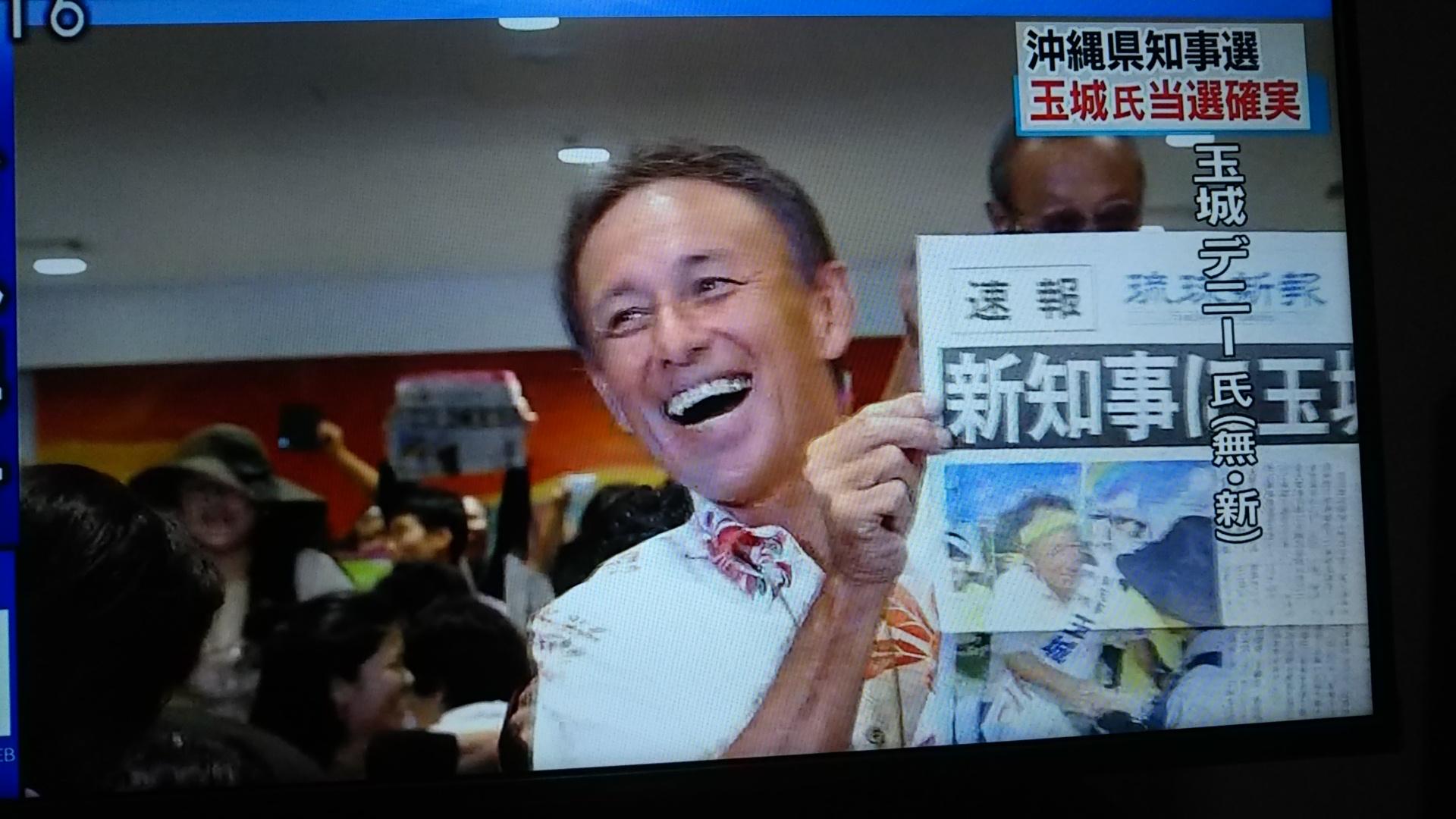 沖縄で再び新基地NOの民意が示された!